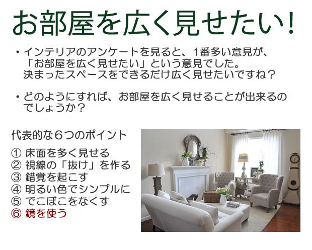 interior-hiroku-1